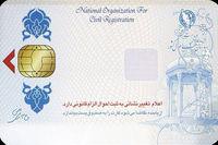 داشتن کارت هوشمند ملی برای تنظیم سند الزامی میشود