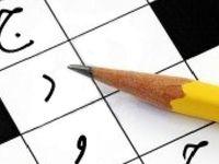 حل جدول از زوال عقل پیشگیری میکند؟