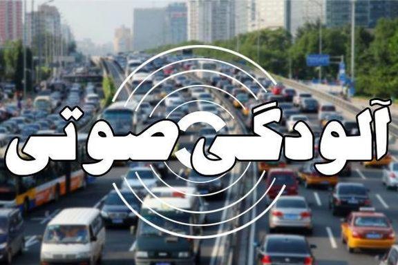 کاهش آلودگی صوتی در مناطق تهران