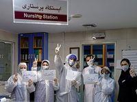بخش قرنطینه بیمارستان شهدای یافت آباد +تصاویر