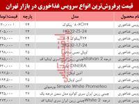 نرخ انواع سرویس غذاخوری در بازار تهران؟ +جدول