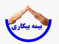 ثبتنام ۴۳هزار نفر برای بیمه بیکاری در اردیبهشت