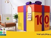 ۱۰۰گیگابایت اینترنت ثابت TD-LTE رایگان برای مشترکان ایرانسل