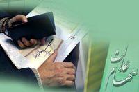 ضرورت تکمیل ثبت نام کارمندان دولت در سامانه سهام عدالت