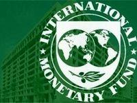 صندوق بینالمللی پول: اقتصاد جهان تا رکود فاصله زیادی دارد