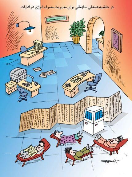وضعیت کارمندها بعد از دستورالعمل جدید! (کاریکاتور)