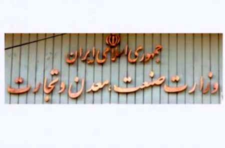 مشکل تفکیک و ادغام وزارت صنعت نیست