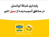 پایداری شبکه ایرانسل در مناطق سیلزده