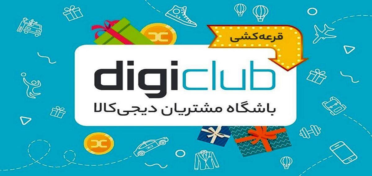 معرفی دیجی کلاب؛ سرویس جدید دیجی کالا و خدمات ویژه آن برای کاربران