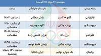برنامه مسابقات امروز ورزشکاران ایرانی در المپیک