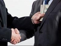 ابعاد تازه یک فساد