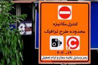 عوارضی که شهروندان باید پنج شنبهها پرداخت کنند