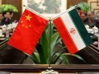 تجارت ۷.۴میلیارد دلاری ایران و چین