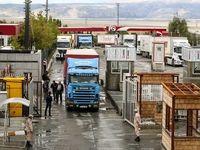 آخرین وضعیت مرزهای تجاری