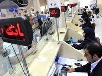 سقف پرداخت پول نقد به مشتریان بانکها اعلام شد/ محدودیت جدید بانکها برای مشتریان در پرداخت نقدی