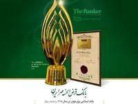 اعطای جایزه نخبه اقتصادی جهان اسلام به مدیرعامل بانک قرض الحسنه مهر ایران