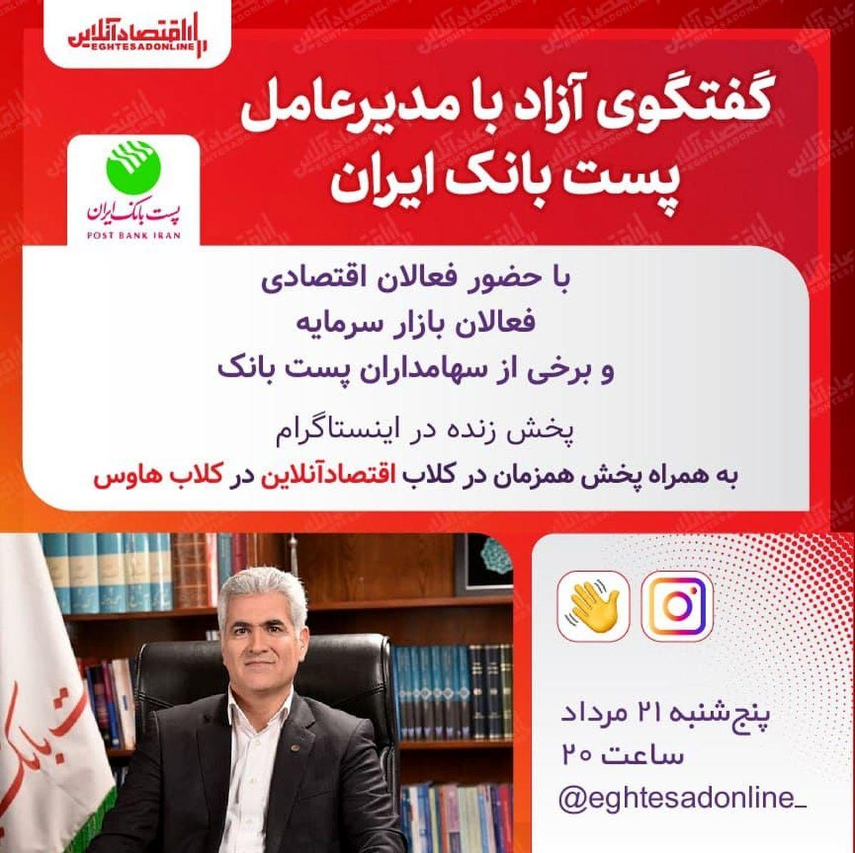 گفت و گوی آزاد با مدیرعامل پست بانک ایران در کلاب اقتصادآنلاین
