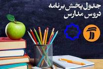 جدول زمانی آموزش معلمان تلویزیونی در 31اردیبهشت