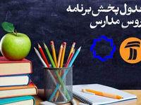 اعلام جدول زمانی برنامههای درسی 17اردیبهشت