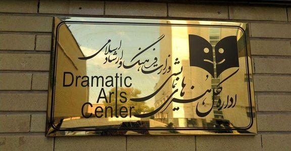 آمار فروش تماشاخانههای اداره کل هنرهای نمایشی در هفته سوم فروردین