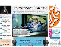 صفحه اول روزنامههای استانی 31اردیبهشت 98