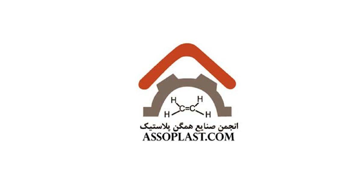 واکنش انجمن صنایع همگن پلاستیک به طرح افق/ ایرادات طرح افق رفع شود
