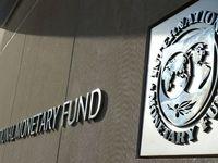 خبر صندوق بینالمللی پول از بهبود رشد اقتصادی و تورم ایران