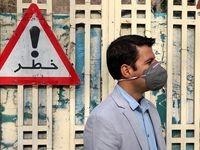 آلودگی خطرناک هوا در تهران +تصاویر