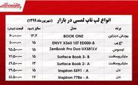 قیمت روز لپ تاپ لمسی در بازار +جدول