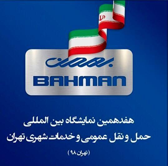پایگاه خبری آرمان اقتصادی %D8%A8%D9%87%D9%85%D9%86 حضور گروه بهمن در هفدهمین نمایشگاه بین المللی حمل و نقل