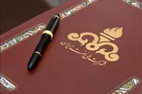 قالب جدید قراردادهای وزارت نفت ارایه شد