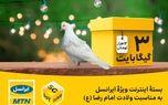 بسته اینترنت ویژه ایرانسل به مناسبت ولادت امام رضا (ع)