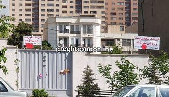 آگهی عجیب در خیابان ملاصدرا +عکس