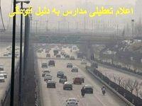 کدام مدارس استان تهران فردا تعطیل هستند؟