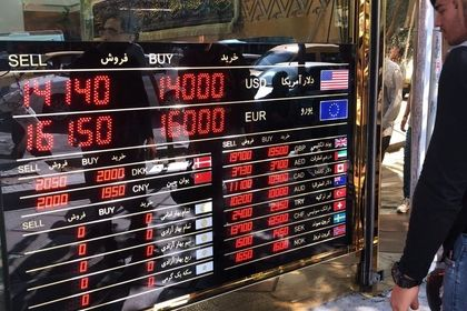 حالا هوای امروز بازار ارز تهران +تصاویر