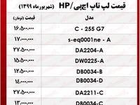 قیمت جدید انواع لپ تاپ اچپی در بازار +جدول