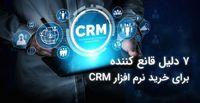 چرا به نرم افزار CRM نیاز داریم؟/ هفت دلیل قانع کننده برای خرید نرم افزار CRM
