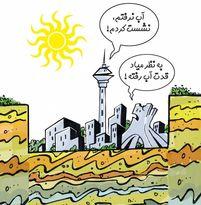 برج میلاد نشست! (کاریکاتور)