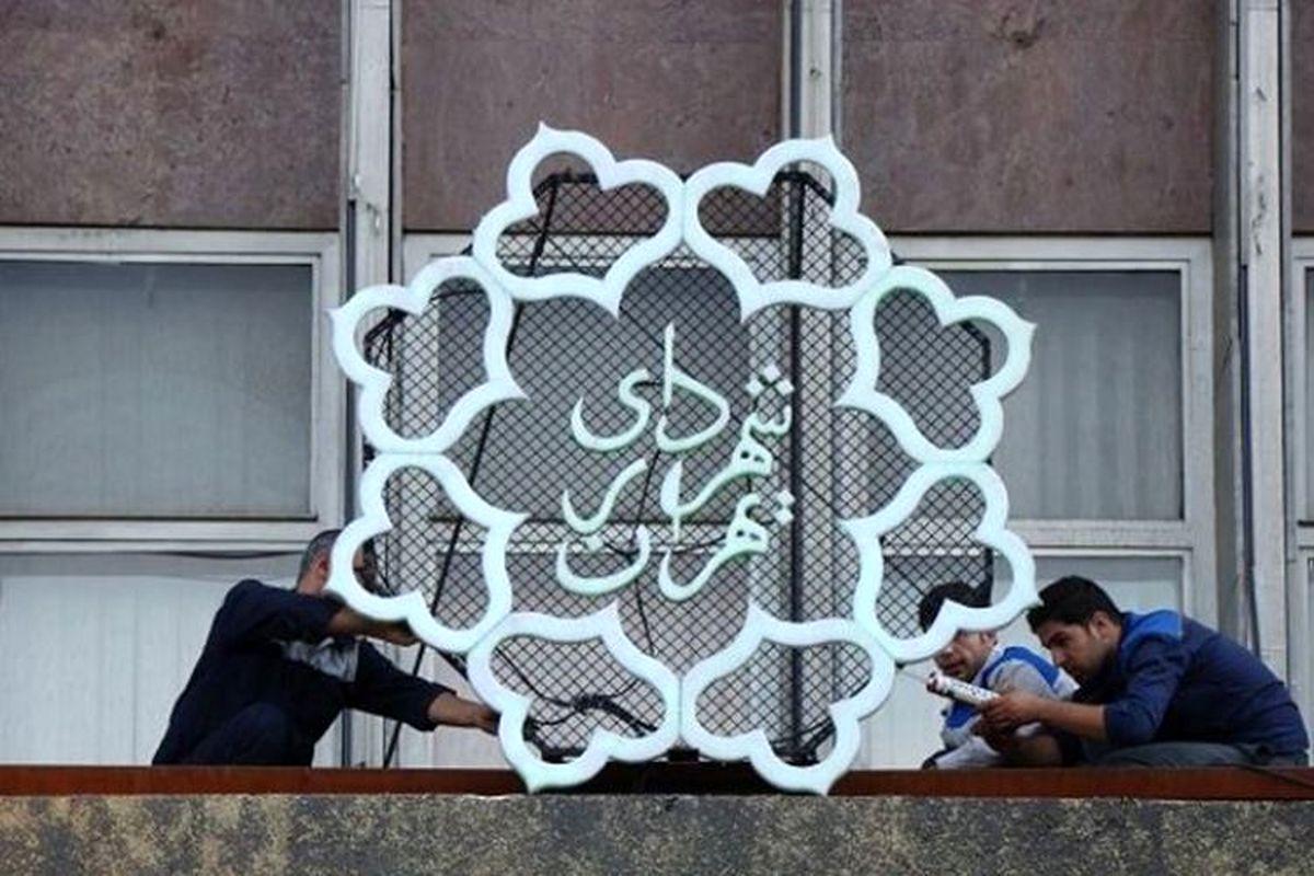 لایحه بودجه ١٤٠٠شهرداری تهران تقدیم شورا شد/ رقم بودجه؛ ۴۷هزار و ۶۸۷میلیارد تومان