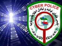 انتقامجویی خواستگار جعلی با انتشار تصاویر خصوصی در اینترنت