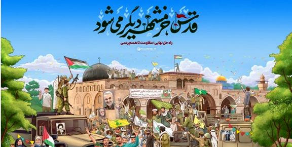 ماجرای خشم نتانیاهو از پوستر سایت رهبر انقلاب +عکس