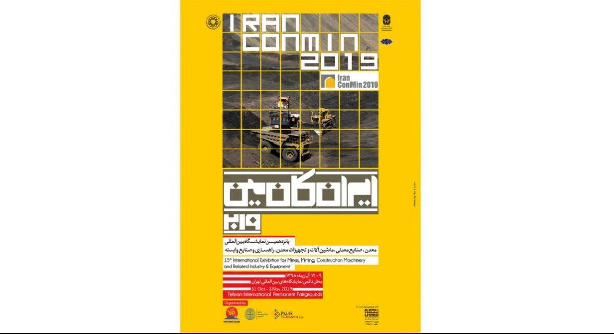 """ایجاد بستر مناسب انتقال فناوریهای روز به کشور هدف اصلی """"کانمین۲۰۱۹"""""""
