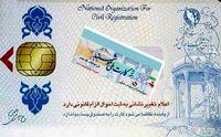 صدور کارت ملی هوشمند چه ربطی به عمل زیبایی بینی دارد؟