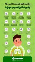عادتهایی که به ریهتان آسیب میزند