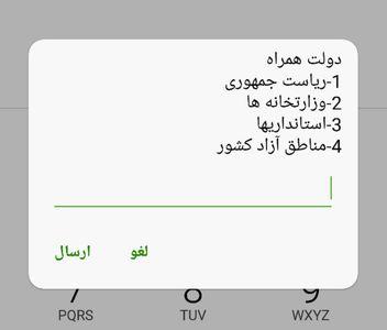 سامانه دولت همراه راهانداری شد +عکس