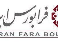 آخرین اخبار فرابورس در آخرین روزهای سال/ عیدی فرابورس تبرک میشود