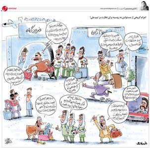علت مهم سفر دستهجمعی مسئولان به جامجهانی! (کاریکاتور)