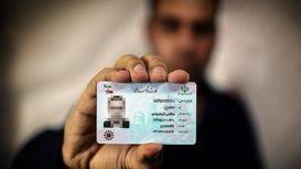 کارت ملی هوشمند؛ پروژه شکستخورده؟