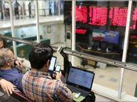چشم انداز بازار سرمایه تا انتهای هفته جاری