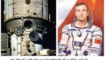 رکورددار زندگی در فضا کیست؟ +عکس